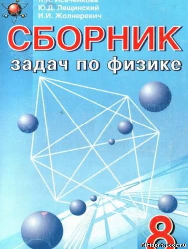 скачать решебник по физике 8 класс лукашик сборник задач